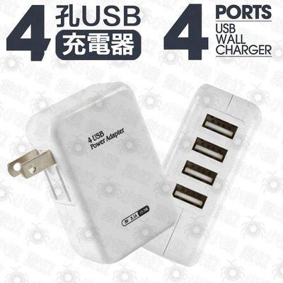 4孔USB充電器 手機充電器 家用旅行插座 多孔USB充電器 旅行必備 行動電源 平板電腦 手機 多孔充電頭 旅充 快充
