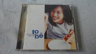 【金玉閣B-4.F2】CD~莫文蔚 做自己