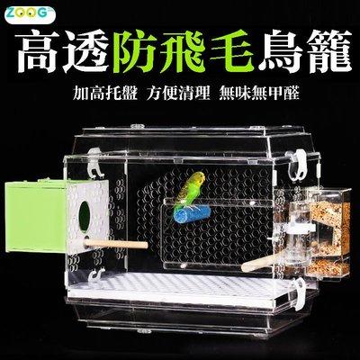 ZOOG亞克力鳥籠鸚鵡鳥籠子飼養箱孵化箱透明灰鸚鵡虎皮牡丹別墅