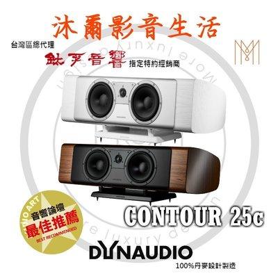 Dynaudio新竹專賣店Dynaudio Contour25C沐爾音響推薦丹麥原裝首選(白橡木、核桃木)