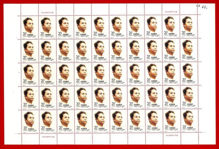 1996-24 葉挻同志誕生一百周年版張全新上品原膠、無對折(張號與實品可能不同)