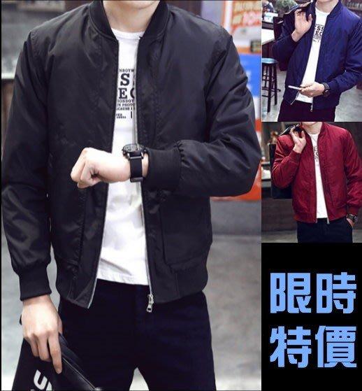飛行外套 ma1 棒球外套 男生 外套 風衣 軍裝外套 夾克 短大衣 修身 BANG【M32】