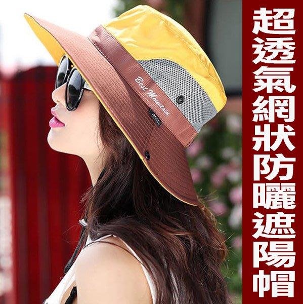 戶外超透氣網狀防曬遮陽帽 夏日防護帽