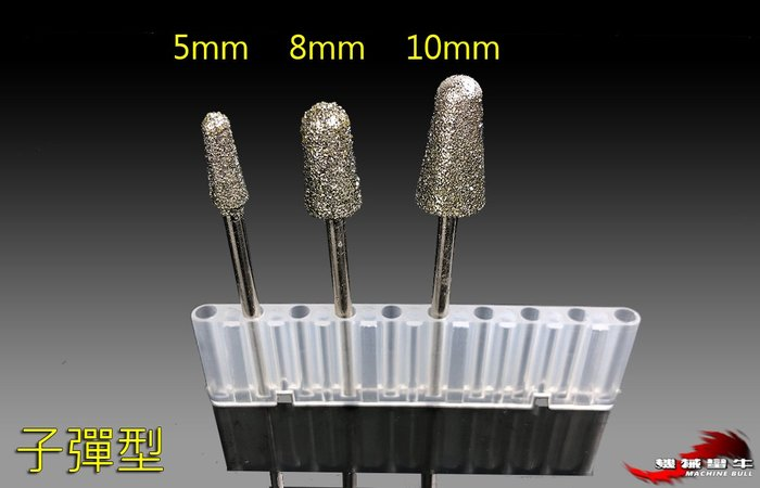 ≡MACHINE BULL≡子彈型 5mm-10mm 粗砂 #60 柄徑3mm 金鋼砂磨針 玉石 陶瓷 玻璃 翡翠
