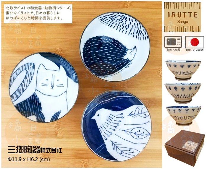 【橘白小舖】(日本製)日本進口 三鄉陶器 碗 北歐風 310ml 磁碗 飯碗 可微波 貓 鳥 刺蝟 和風 陶瓷