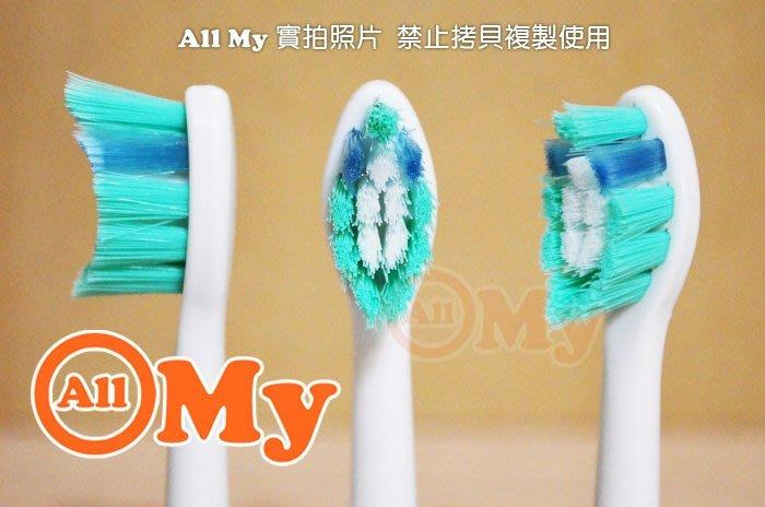 限型號 HX3216 HX3226 HX3220 】相容飛利浦 PHILIP HX9024 清除牙菌斑牙刷刷頭