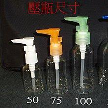 美容用品=壓瓶共有50cc/75cc/100cc等三款.塑膠製/台灣製,壓頭以現貨出=10元商品=大紅五金