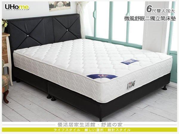 床墊【UHO】Kailisi卡莉絲名床-微風舒眠二代6尺雙人加大獨立筒床墊/2cm加厚棉層/ 透氣舒適,中彰免運