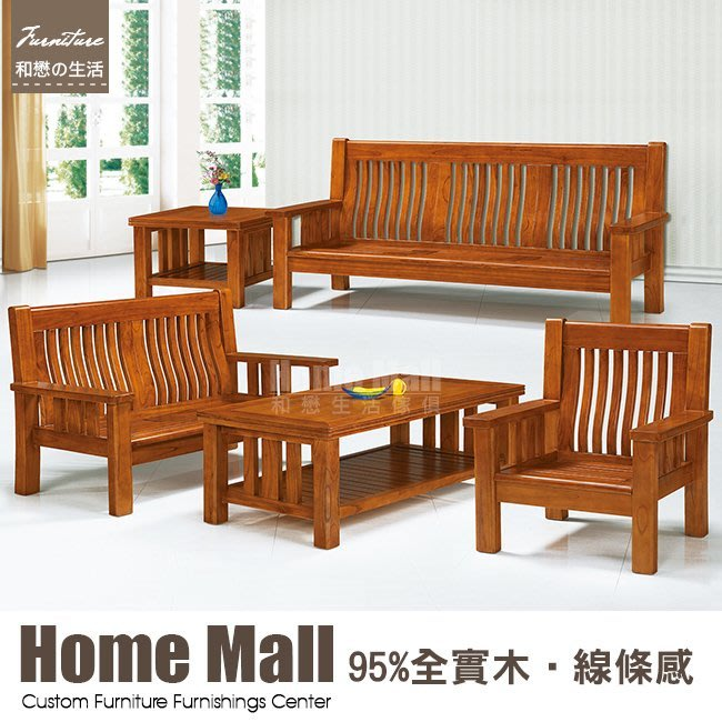 HOME MALL~四方柚木色組椅(整椅)(買整組送印花單片坐墊) $29300~(雙北市免運費)6K