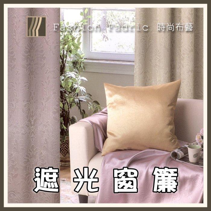 遮光窗簾 押花系列 12元 才 【124】素色好搭配