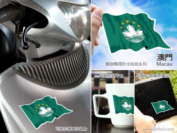 【衝浪小胖】澳門特區國旗飄揚貼紙/汽車/機車/抗UV/防水/Macau/各國都有賣