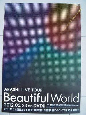 海報滿3張免運~ARASHI 嵐【BEAUTIFUL WORLD 2011東京演唱會 LIVE】松本潤專輯宣傳日版免競標