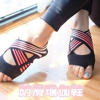 瑜珈鞋 瑜伽襪(8雙)-高彈性透氣防滑露趾訓練鞋2色73pp616[獨家進口][米蘭精品]