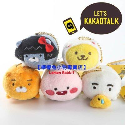 ~檸檬兔~韓國kakaotalk夯小物!kakao friends 趴趴絨毛玩偶吊飾 公仔