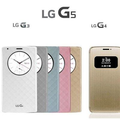 [配件城] LG 視窗皮套 G4 G3 G5 智能 休眠 皮套 保護套 手機套 手機殼 原廠 型