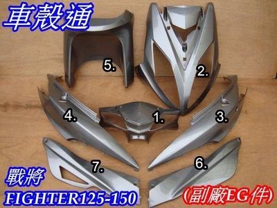 [車殼通]適用:舊FIGHTER戰將125/150車殼銀灰(鐵灰)7項$3700,副廠件