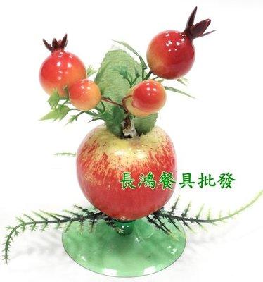 *~ 長鴻餐具~*蘋果小圓盤 辦桌/宴會廳/餐廳/外燴等~069BN99-01-02有數量限制*