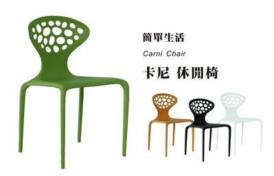 【YOI】日本外銷品牌 卡尼休閒椅 (...