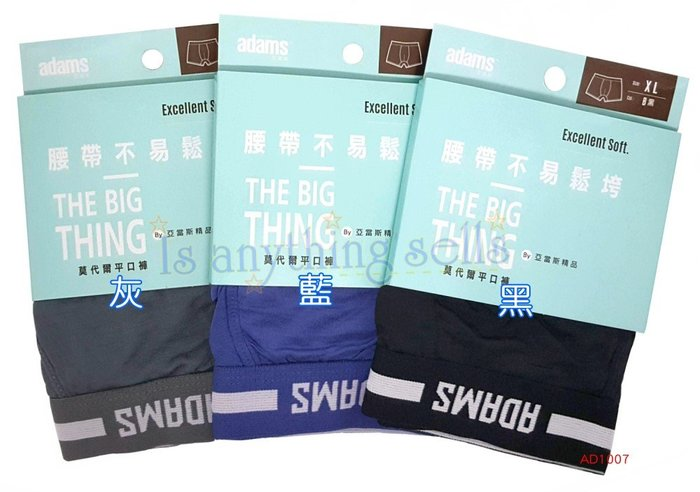 ✦Is anything sells♥ 蒂巴蕾 亞當斯 男針織THE BIG THING平口褲/四角褲 AD1007