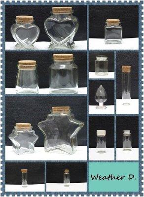 造型 玻璃瓶 天氣樹 氣候瓶 花盆 星空瓶 天氣瓶 微景觀 軟木塞 玻璃罐 裝飾瓶 花瓶 星沙瓶 瓶子 球型 多肉植物
