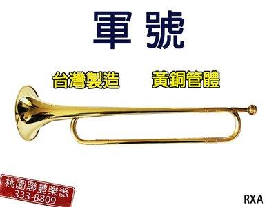 《∮聯豐樂器∮》軍號 台灣製造  只要$2000 挑戰最低價