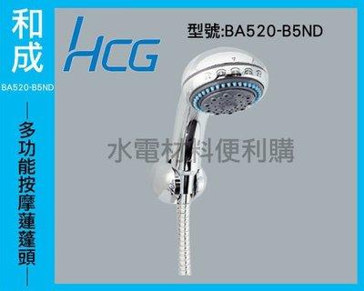 【水電材料便利購】和成HCG【BA520-B5ND】多功能按摩蓮蓬頭 沐浴把手 (鍍鉻色) (非舊款BA9533)