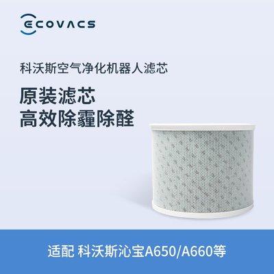 空氣淨化器濾芯科沃斯配件 空氣凈化器機器人配件濾芯A650/A660過濾海帕HEPA