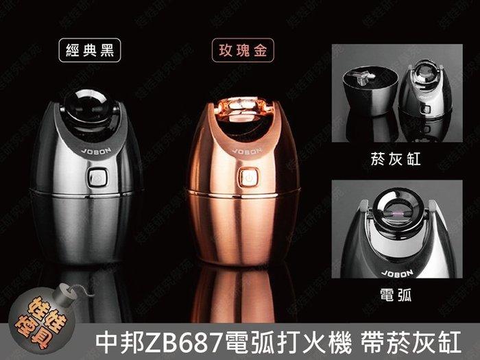 ㊣娃娃研究學苑㊣中邦ZB687電弧打火機帶煙灰缸 USB充電點煙器 車載居家兩用 精美包裝(SC220)