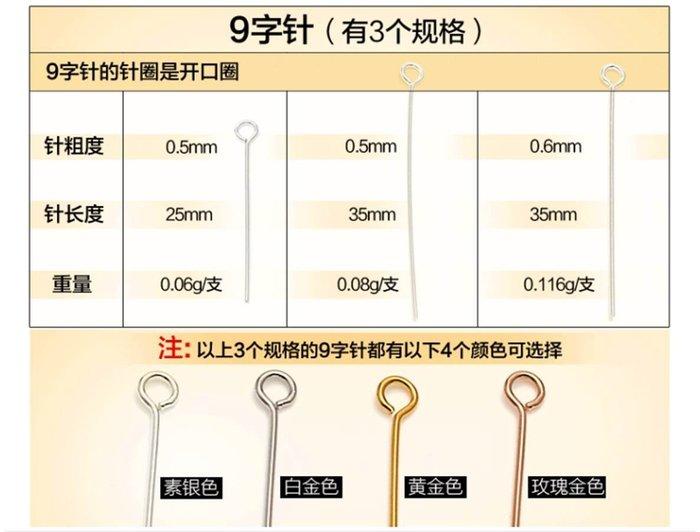 17S1A26-P019 -9字針0.5x35mm配件圓珠針9字針球針平頭針T字針圓頭針鍍金 925銀T形針DIY飾品