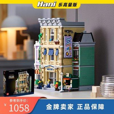LEGO樂高警察局10278城市街景系列男女孩益智拼裝積木玩具禮物