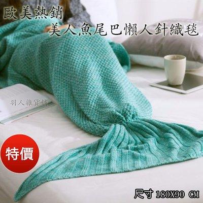 下殺!當日出貨!美人魚針織毯 人魚毯 情人節 寒流 尾牙 摸彩 美人魚毯懶人毛毯 保暖毯羊毛毯 交換禮物 生日禮物