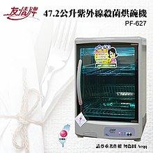 ㊣ 龍迪家 ㊣ 【友情牌】 三層紫外線殺菌烘碗機  PF-627