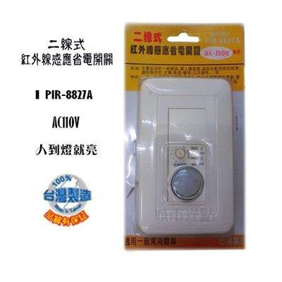 [城市光點][感應器]  台灣製 伍星二線式紅外線感應省電開關 防盜照明功能 適用110V  PIR-8827A下標區