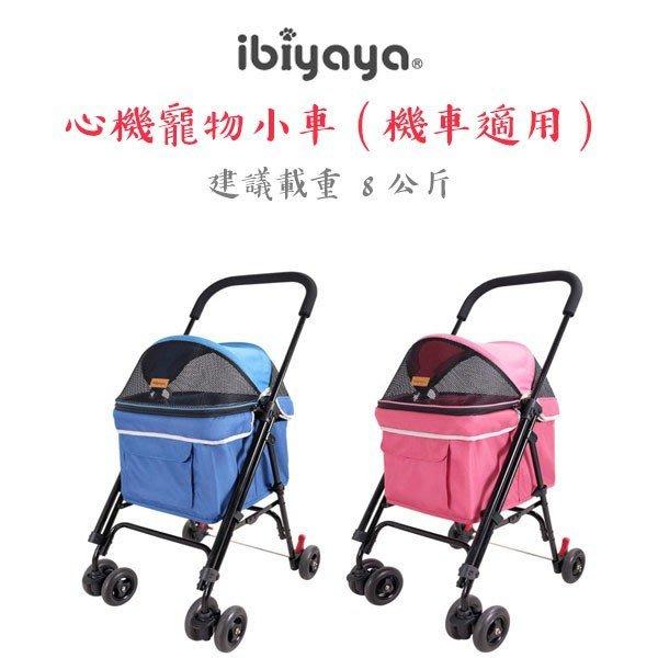*COCO*依比呀呀心機寵物小車FS1732(莓果粉/天空藍)機車用寵物機車推車/犬貓推車IBIYAYA翼比