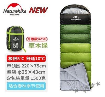 ☆露露營☆Naturehike-NH戶外超輕U250成人睡袋野營露營可拼接雙人睡袋品質提升帶領圍款