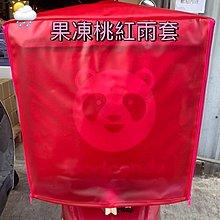 🇹🇼🐼foodpanda外送箱遮雨套/防塵套/保溫箱保護套,升級版雙面開拉鍊,限量果凍粉色,附打上鐵扣+綁繩喔!