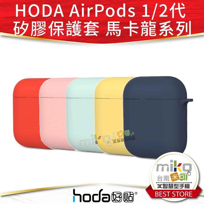 台南【MIKO米可手機館】HODA APPLE AirPods 1/2代 矽膠保護套 馬卡龍 公司貨 保護殼 無線充電