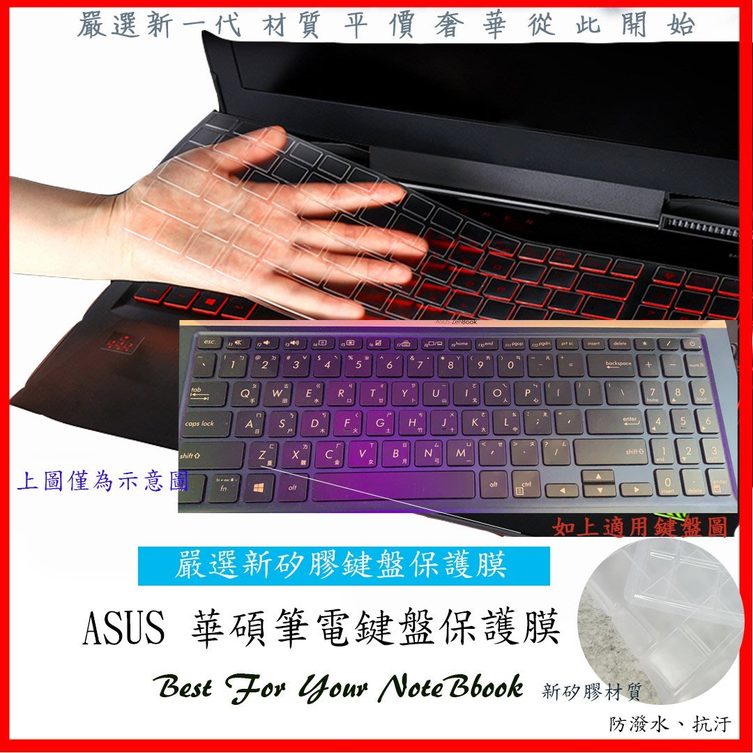 鍵盤膜 華碩 Zenbook 15 BX533 UX533FD UX533 UX533F UX534FT 鍵盤保護膜