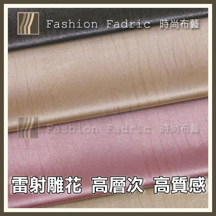 遮光窗簾 雷射雕花 素色系列 (TW1159) 遮光約80-90%