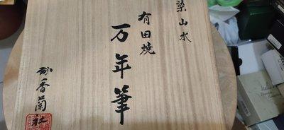 Sailor 寫樂 有田燒 香蘭社 染山水 萬年筆 THE ARITA  系列陶瓷鋼筆 搭配21K H-M 筆尖 完整泡桐盒包裝 內容物完整 含運出售