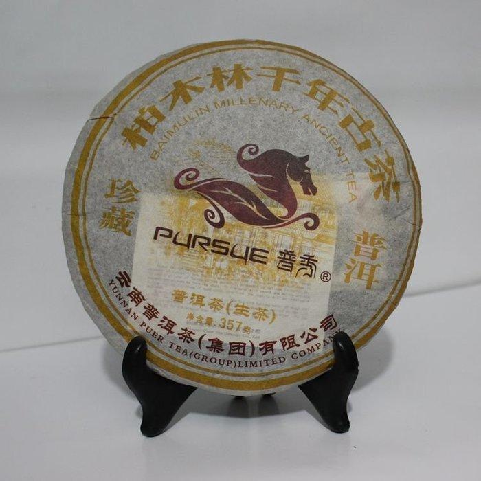 [茶太初] 2009 普洱茶集團 普秀 柏木林 千年古樹 357克 普洱茶 生茶餅 ==20克 茶樣==