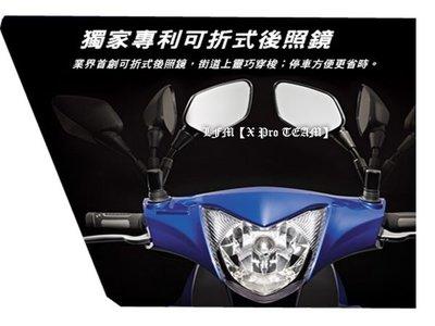 【LFM】SYM 原廠 專利可折式 後照鏡 內收 DRG KRV JETS NMAX 雷霆S FNX EC05 XMAX