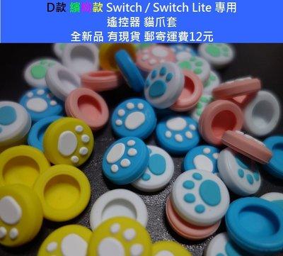 D款 繽紛款 Nintendo Switch / Switch Lite 專用 貓爪套 蘑菇頭 貓爪帽 搖桿套 香菇頭