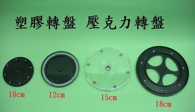 [合貿國際] 360度轉盤(15公分壓克力轉盤) 旋轉盤 塑膠轉盤 壓克力轉盤
