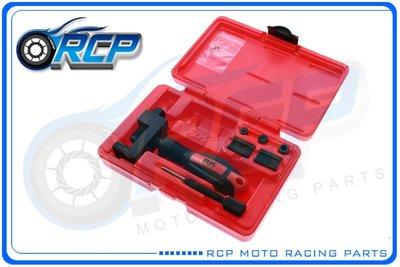 RCP RK UCT-2100 鏈目 工具 黃金 鏈條 鍊條 拆鏈器 剪鏈 截鏈 520 日本製