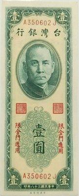【5A】台鈔 38年金門壹圓 中央印製廠 帶平3 無折99新(鈔號隨機出貨)