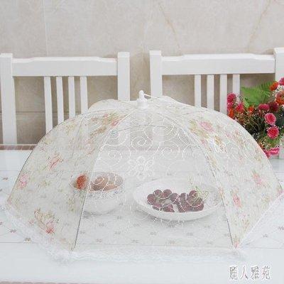餐桌罩飯菜罩食物罩圓形大號蕾絲花邊飯桌蓋折疊罩菜傘防蒼蠅5173