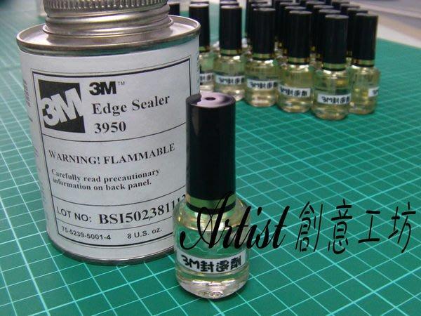 3M Edge Sealer 封邊劑(3M Di-NOC、Scotchprint裝飾貼膜專用封邊劑)分裝瓶7ml(促銷價80元)