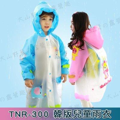 【大山野營】TNR-300 韓版兒童雨衣 男女童 卡通造型 全開式雨衣 小童雨衣 風雨衣 休閒雨衣