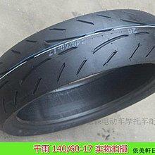 輪胎 外胎 內胎  摩托跑車輪胎100/110/120/130/140/150-60-70-80-14-17-16